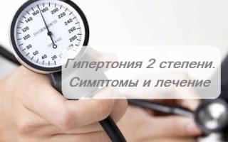 prie ko veda 2 laipsnio hipertenzija vaistų nuo hipertenzijos gydymas apf