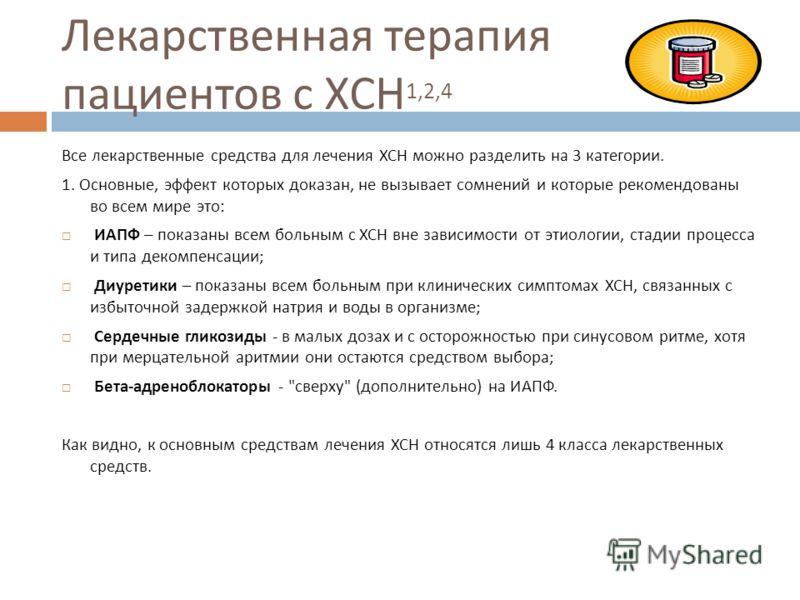 1, 2, 3 etapų hipertenzijos raida - Klinikos -
