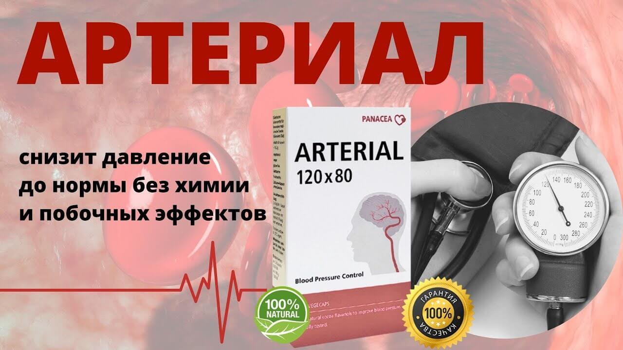 Pirminė arterinė hipertenzija   medikana.lt