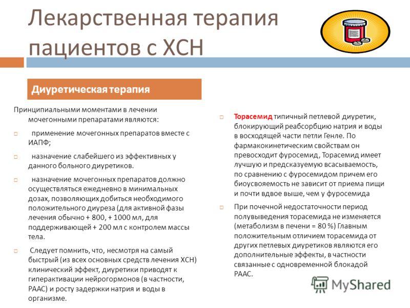 hipertenzijos prevencijos brošiūra diuretikai nuo hipertenzijos ir širdies nepakankamumo
